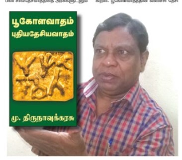 Thiruanvukarasu Latest Book on Globalism and Nationalism